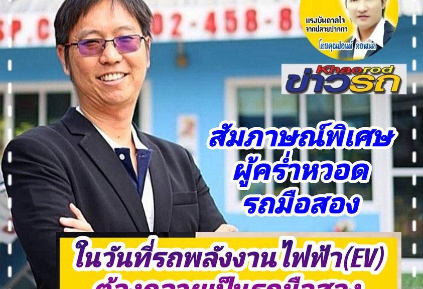 อนาคตรถยนต์ไฟฟ้า กับ ราคารถมือสอง ในไทย